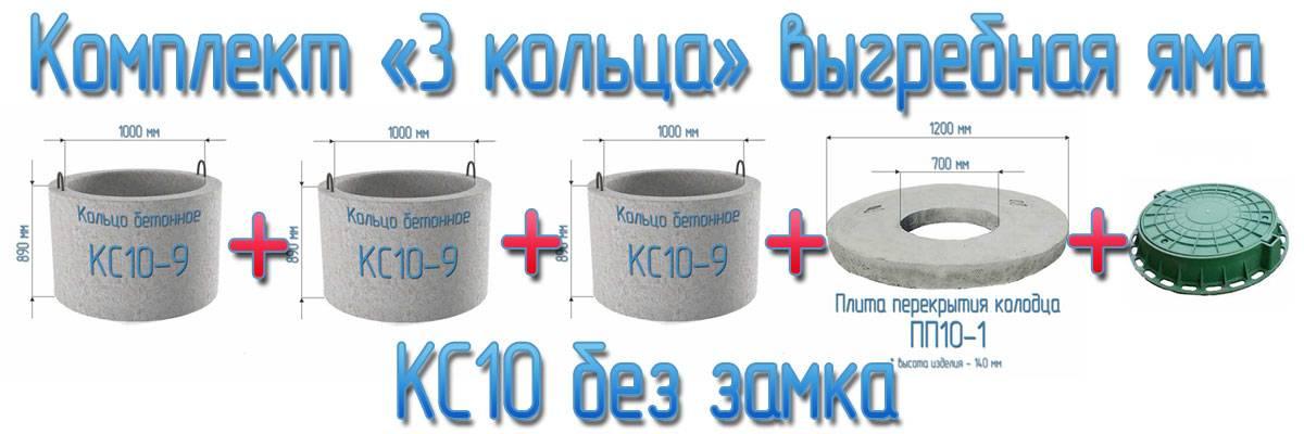 Пластиковые кольца для выгребной ямы