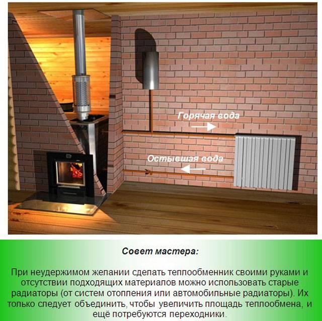 схема подключения теплообменника в бане