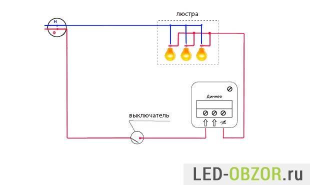 Диммер для светодиодных