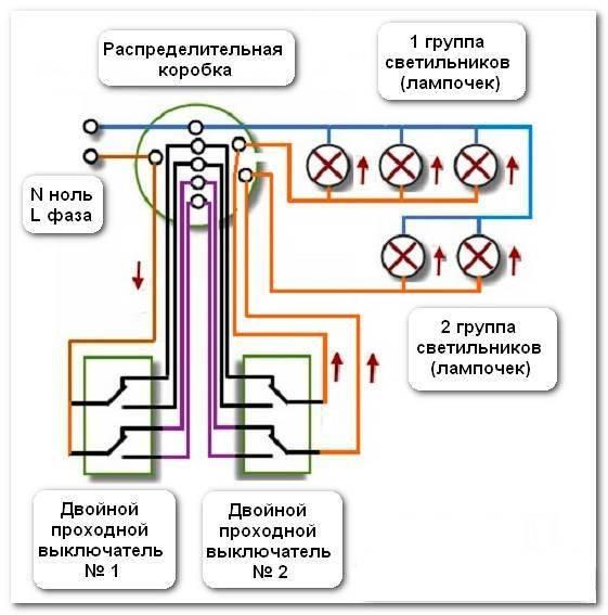 Как подключить проходной выключатель схема подключения