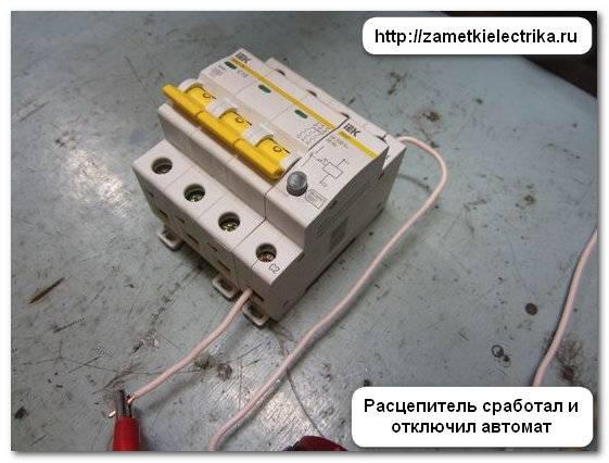 Автоматический выключатель с расцепителем
