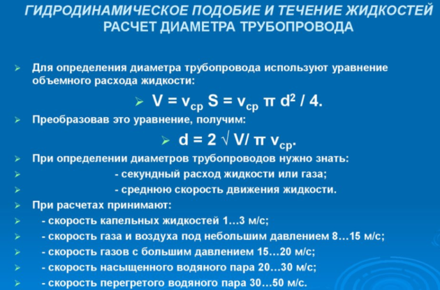 Гидравлический расчет газопровода онлайн калькулятор