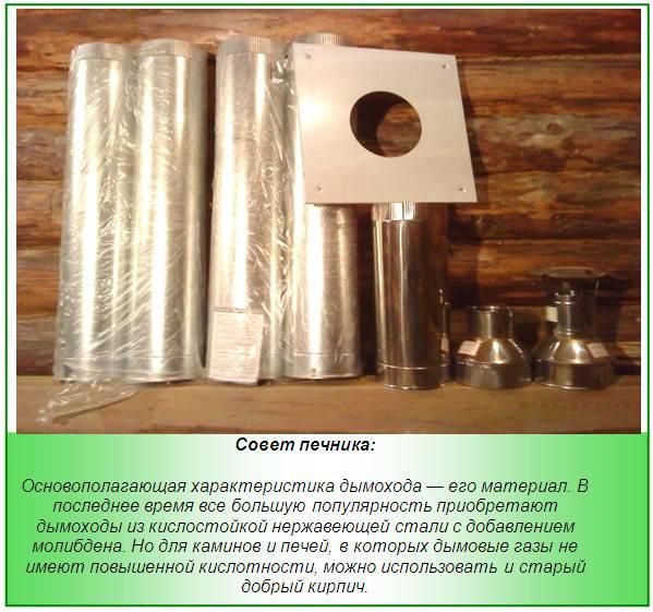 Материал трубы в баню