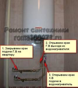 Как включить нагреватель воды