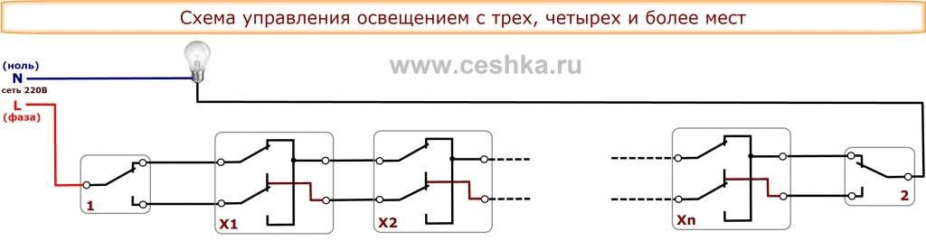 Схема подключения переключателя с двух мест