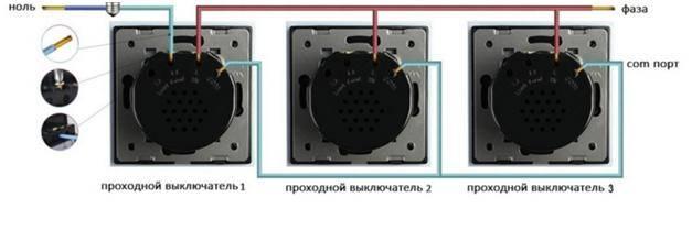Принцип проходного выключателя