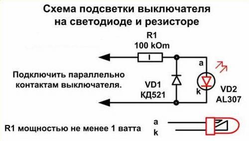 Подключение выключателя с индикатором