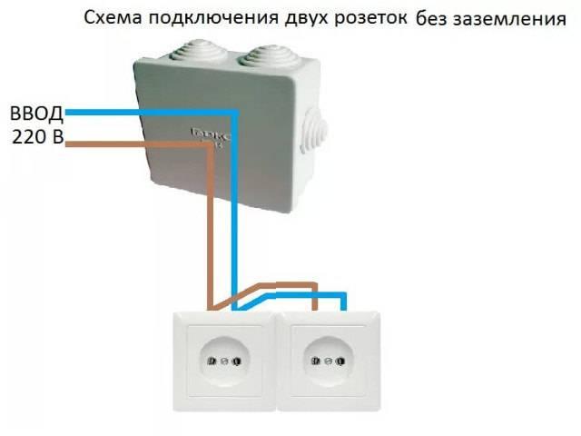Как подключить розетку двойную