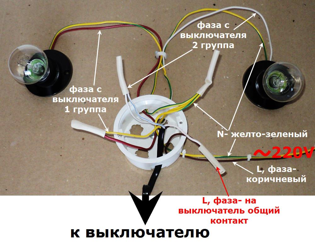 Как соединить выключатель и розетку